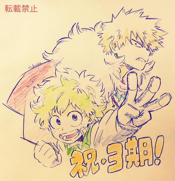 L'anime My Hero Academia Saison 3, en Annonce Vidéo