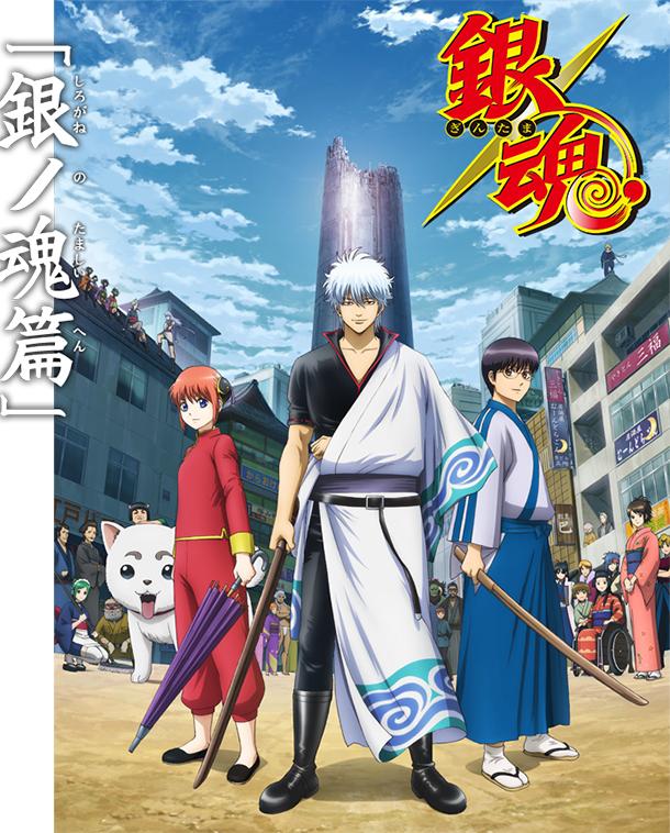 L'anime Gintama: Arc Silver Soul, Daté Au Japon