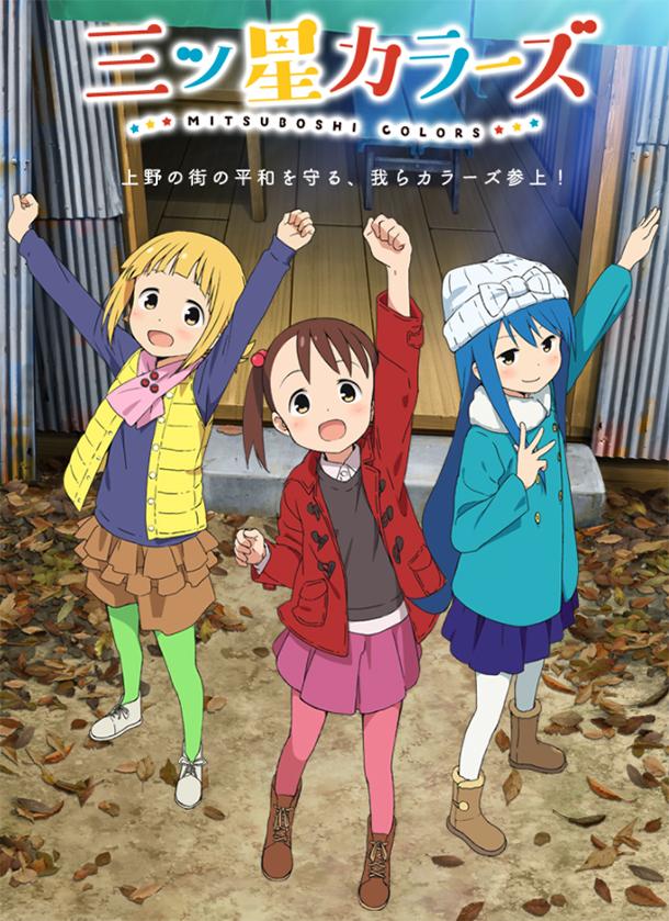 Трехцветные звездочки / Цвета Мицубоши