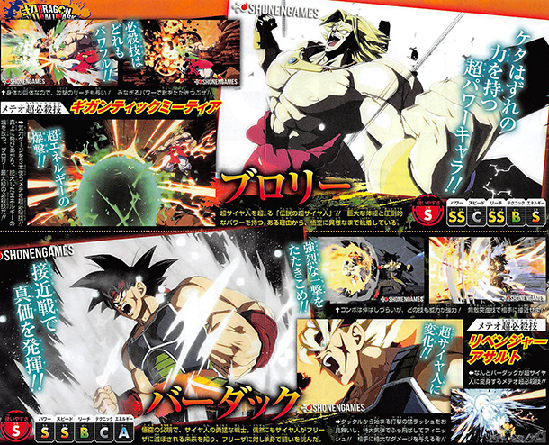 Broly et Bardock confirmés en DLC — Dragon Ball FighterZ