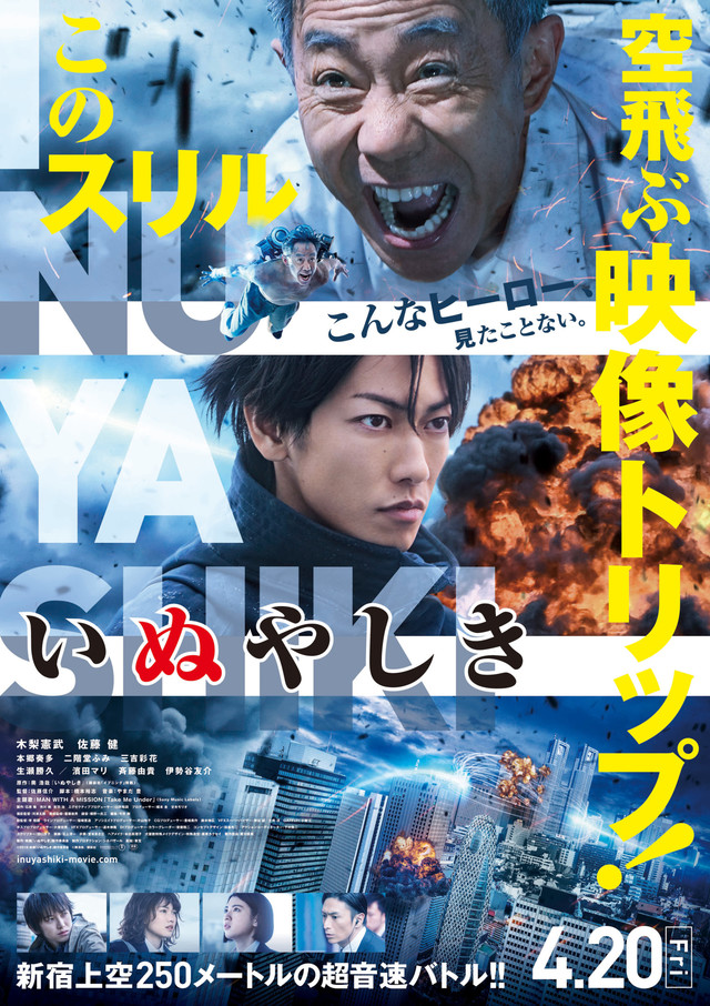 [MANGA/ANIME] Last Hero Inuyashiki Inuyashiki_poster_Movie