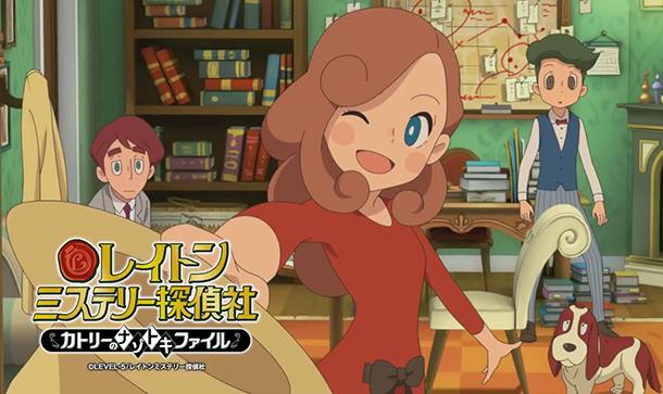 Layton Mystery Tanteisha - Katori no Nazotoki Files