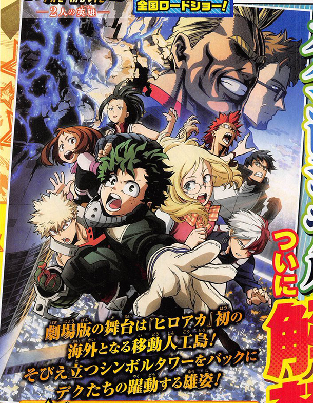 [MANGA/ANIME] My Hero Academia (Boku no Hero Academia) ~ - Page 3 My-Hero-Academia-THE-MOVIE-Futari-no-Hero-Visual-Art-SD