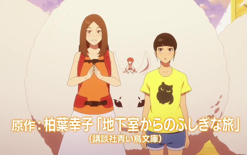 Znalezione obrazy dla zapytania Birthday Wonderland anime