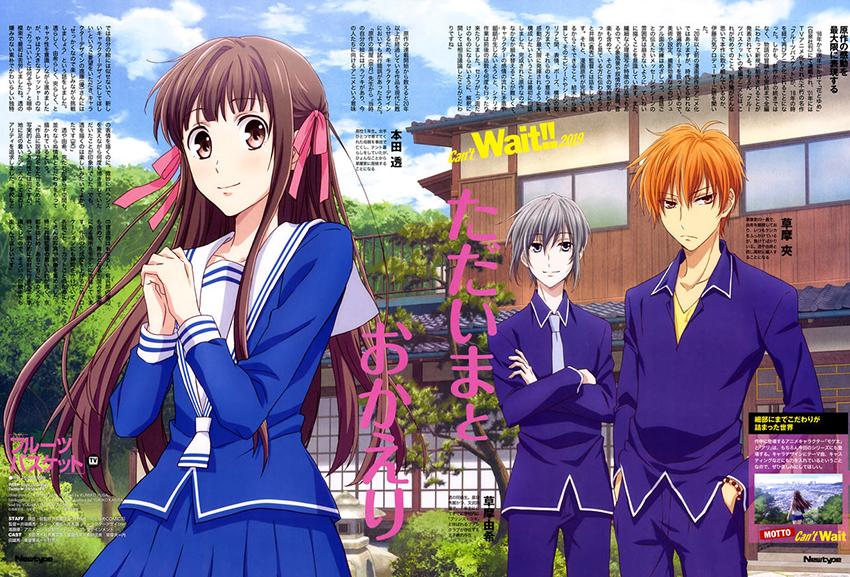 [NEWS] Une nouvelle adapation anime pour Fruits Basket Fruits-Basket-2019-anime-Visual-ArtNewType