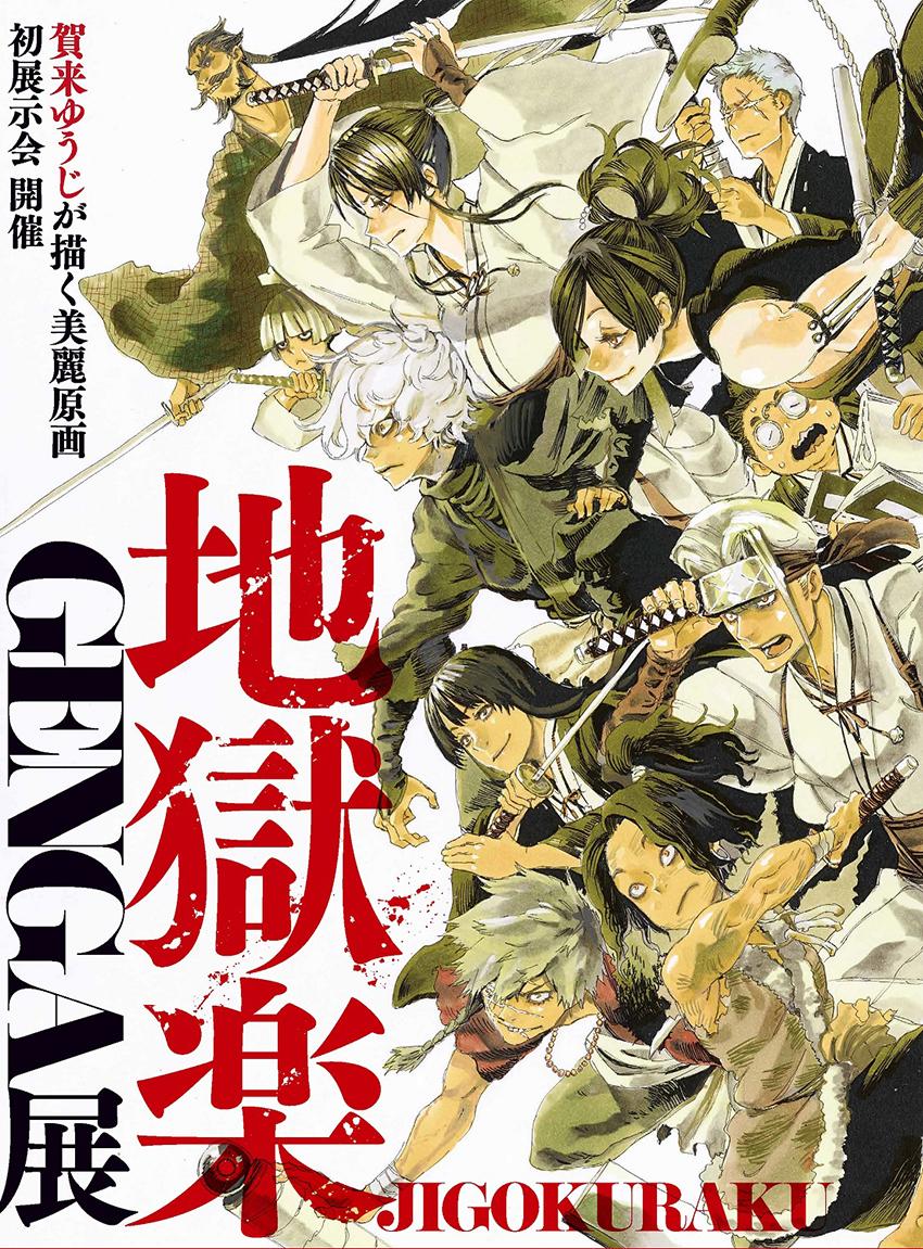 Les différents protagoniste de Jigokuraku