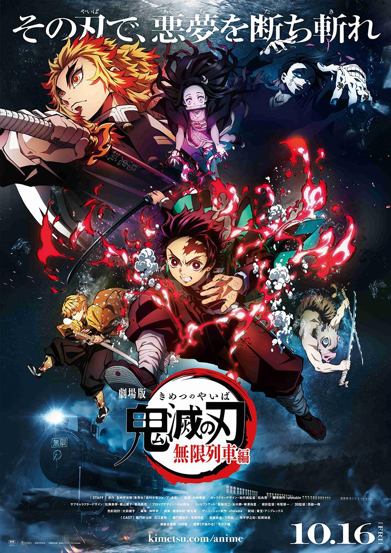 Le film, prévu le 16 Octobre 2020, adapte l'arc Demon Train (Infinity Train) du manga.
